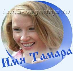 Значение и происхождение женского имени Тамара