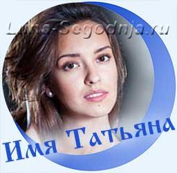 Значение и происхождение женского имени Татьяна