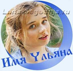Значение и происхождение женского имени Ульяна