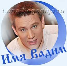 Значение и происхождение мужского имени Вадим