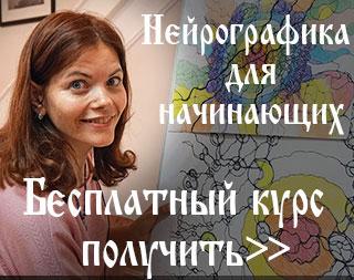 Нейрографика с Аленой Походневой, бесплатный курс