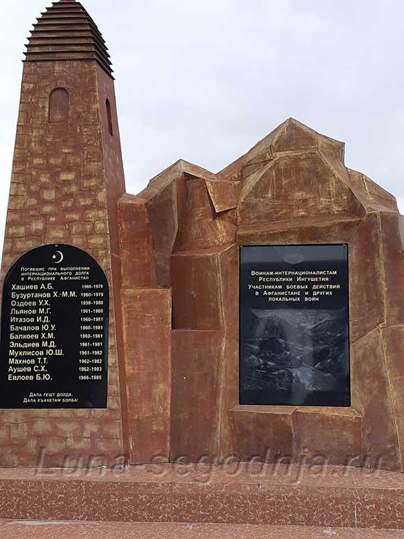 Мемориал памяти и славы в Ингушетии - памятник воинам-интернационалистам