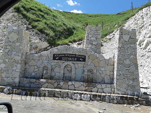 Родник Шовда с тремя башнями. Аргунское ущелье, Чеченская Республика.