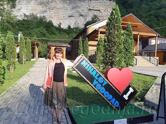 У таблички - я люблю Нихолаевские водопады. Чечня.